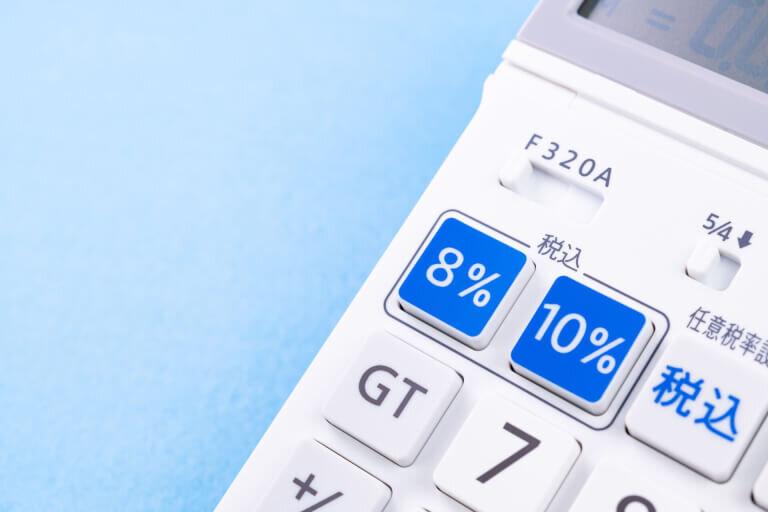出資を行った場合の会計・税務処理
